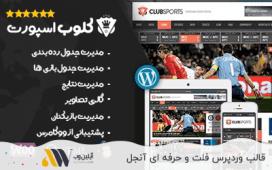 قالب Club Sports | پوسته خبری و رویدادهای ورزشی وردپرس کلوب اسپورت ورژن ۲٫۰