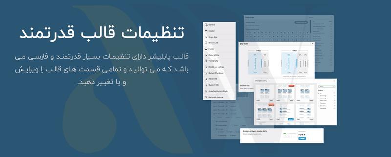 پنل تنظیمات قدرتمند و فارسی