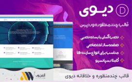قالب دیوی divi فارسی – قالب وردپرس چندمنظوره نسخه ۳٫۱۹٫۱