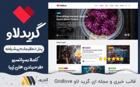 قالب گریدلاو GridLove – قالب خبری و مجله ای ۱۰۰% اورجینال نسخه ۱٫۷٫۲