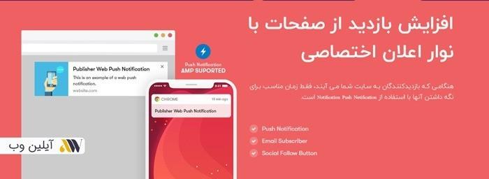 notification - قالب publisher : قالب وردپرس خبری و خلاقانه پابلیشر