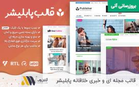قالب پابلیشر publisher : قالب وردپرس خبری و خلاقانه [۱۰۰% اورجینال] نسخه ۷٫۵٫۰