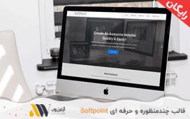 قالب وردپرس رایگان softpoint – فارسی سازی شده