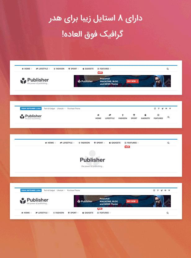 wp pro3 - قالب publisher : قالب وردپرس خبری و خلاقانه پابلیشر