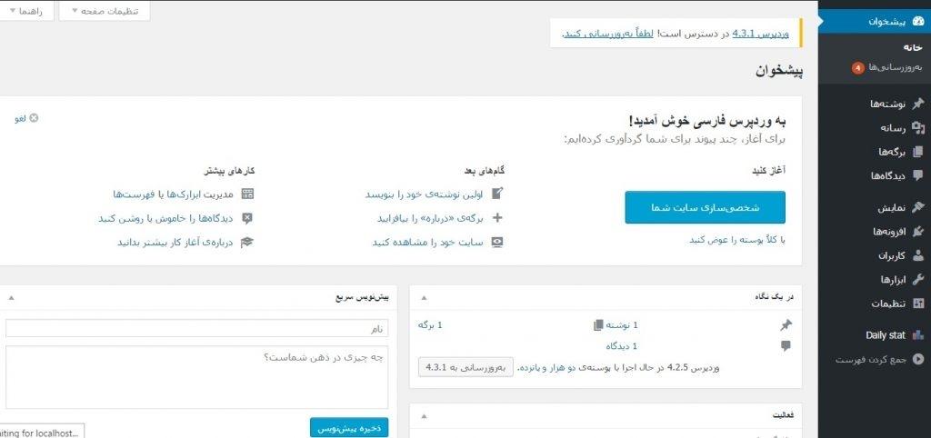 dashboard iamwp 1024x482 - آموزش طرحی سایت با وردپرس در 10 دقیقه(سریعترین راه ایجاد سایت وردپرسی)