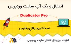 افزونه فارسی duplicator pro
