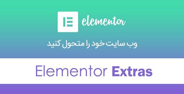 افزونه اضافات elementor | امکانات پیشرفته المنتور با elementor extras