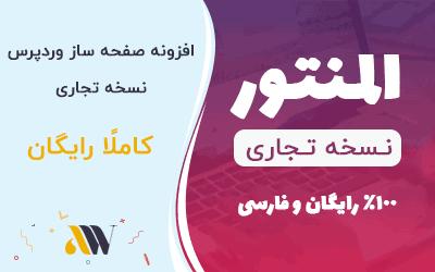 دانلود 100% رایگان افزونه Elementor المنتور فارسی + (بروزرسانی)