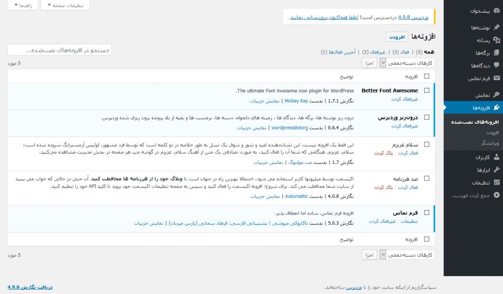 لیست افزونه های نصب شده در وردپرس