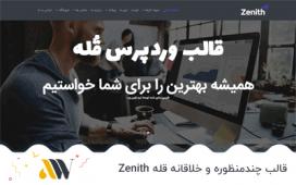 قالب وردپرس چندمنظوره قُله Zenith کاملا فارسی و [۱۰۰% اورجینال] نسخه ۸٫۰٫۸