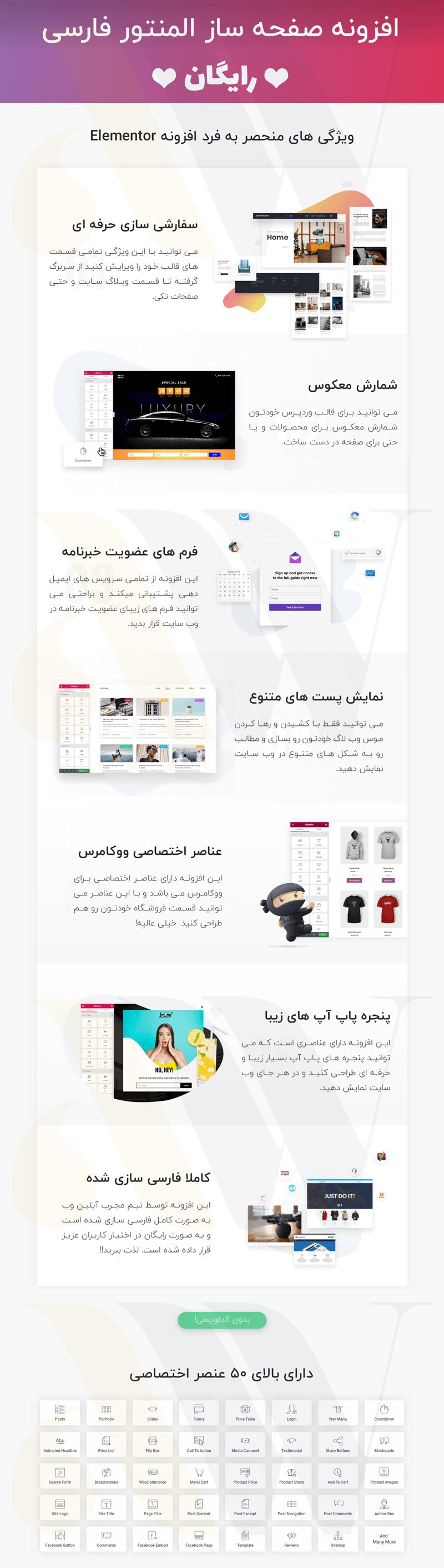 دانلود 100% رایگان افزونه المنتور Elementor فارسی + (بروزرسانی)