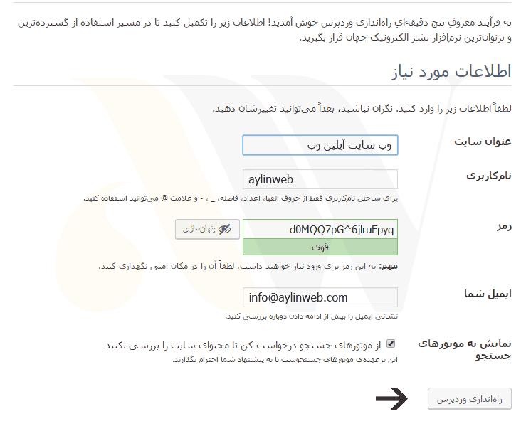 وارد کردن اطلاعات مورد نیاز سایت