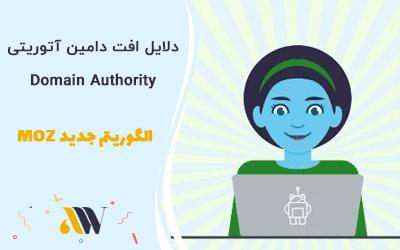 Domain Authority new algoritm aylinweb