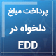 افزونه Edd Custom Prices – واریز و پرداخت مبلغ دلخواه در EDD