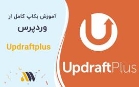 نحوه پشتیبان گیری (Backup) از سایت وردپرس: با استفاده از افزونه UpdraftPlus