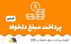 پرداخت مبلغ دلخواه در EDD