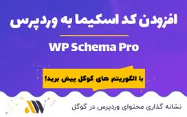 نشانه گذاری محتوای وردپرس (Rich Snippets) و کدهای اسکیما در وردپرس : با افزونه WP Schema Pro [نسخه ۱٫۱٫۱۳]