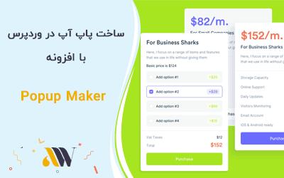 create popup in wordpress with popup maker plugin