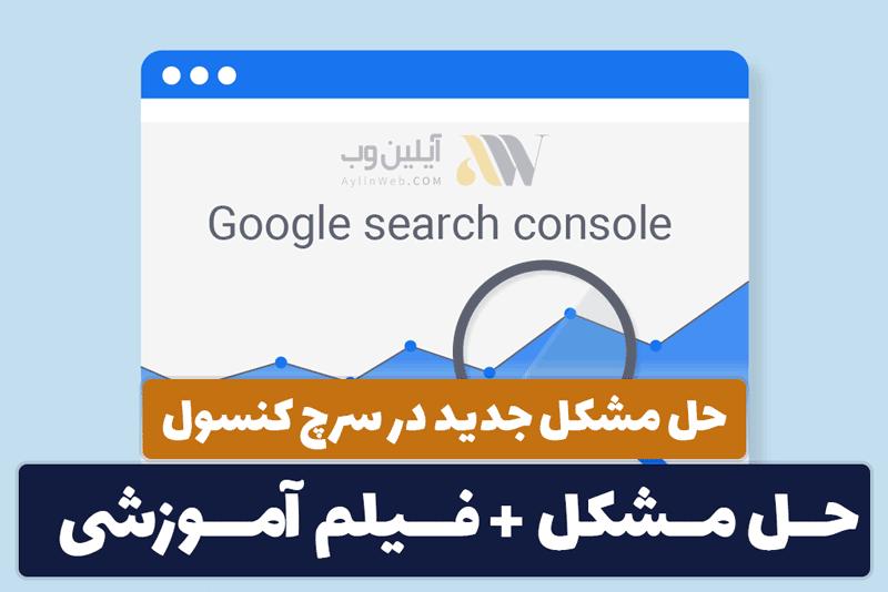 حل مشکل جدید search console