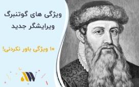 ۱۰ ویژگی گوتنبرگ Gutenberg که قطعا نمی دانید!!