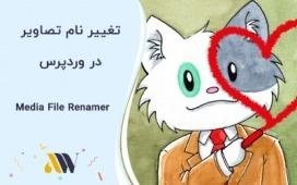 افزونه تغییر نام تصاویر در وردپرس با افزونه Media File Renamer
