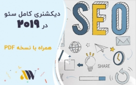 دیکشنری جامع سئو SEO Dictionary + دانلود PDF