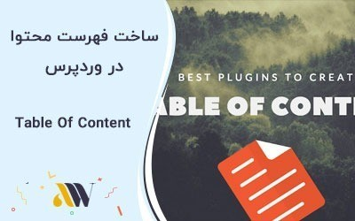 Table Of Content plugin aylinweb