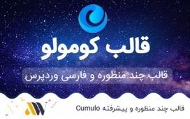 قالب cumulo | قالب وردپرس رویایی و چند منظوره : کومولو (اورجینال و ۱۰۰% رسپانسیو)