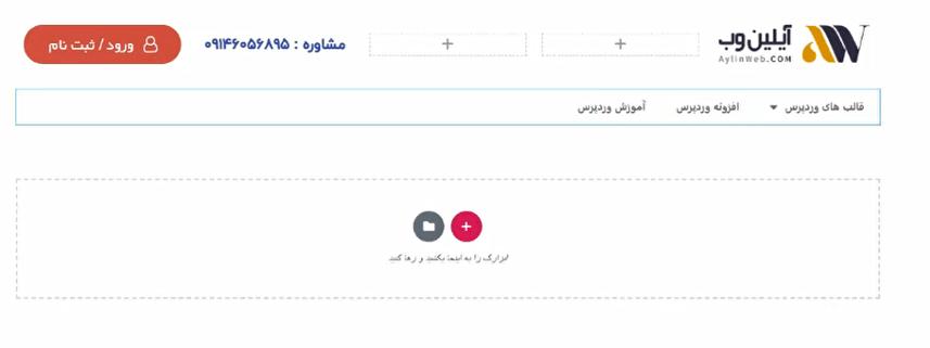 header website design - آموزش ساخت و طراحی قسمت هدر وب سایت با المنتور