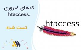 کدهای ضروری .htaccess برای کاربران وردپرس (آپدیت شد)
