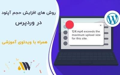 inc upload size in wp aylinweb