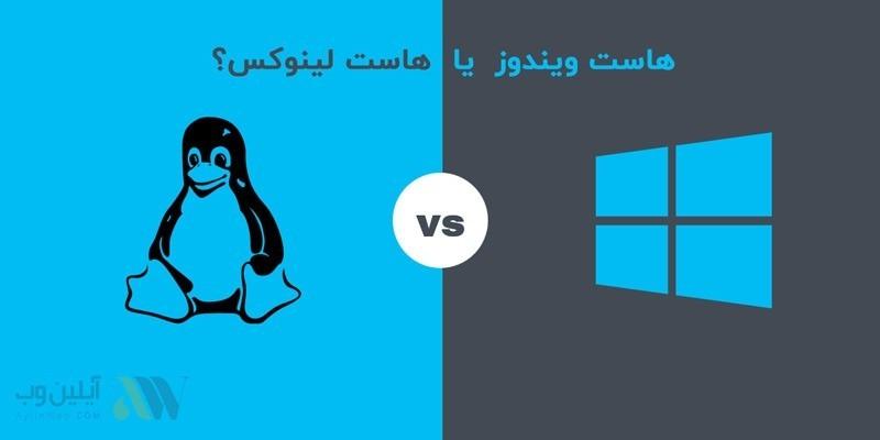هاست لینوکس یا ویندوز؟