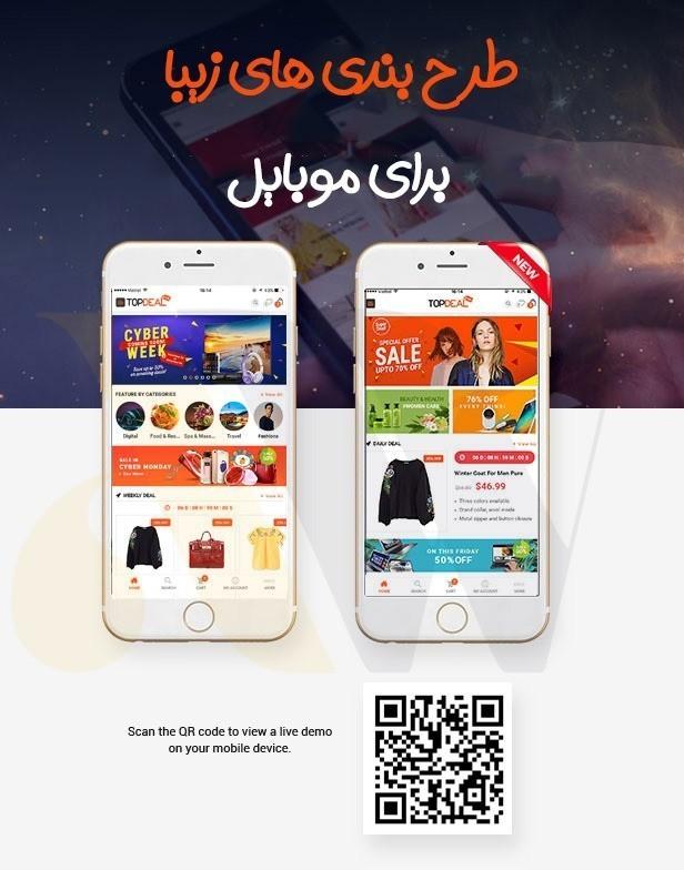 طراحی های زیبا برای موبایل