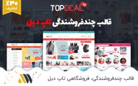 قالب چندفروشندگی topdeal | قالب تاپ دیل وردپرس فروشگاهی (فارسی + بسته نصبی)