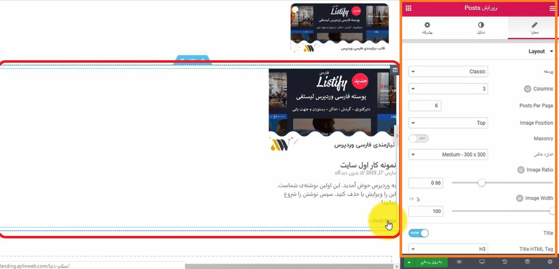نمایش پست ها در سایت