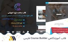 قالب وردپرس آموزشگاهی ویژه کورس بیلدر : قالب Course Builder فارسی [۱۰۰% اورجینال]