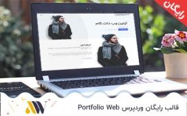 قالب وردپرس شخصی و شرکتی رایگان Portfolio Web (بسته نصبی فارسی)