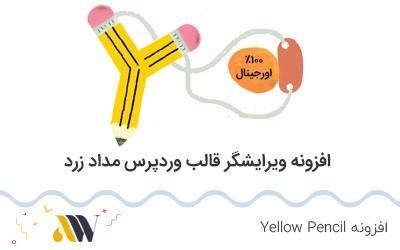 افزونه مداد زرد