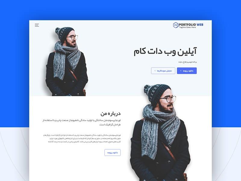 قالب portfolio-web