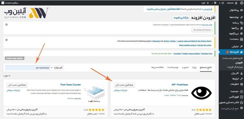 install plugin - افزونه wp postviews و نمایش آمار بازدید از مطالب در وردپرس
