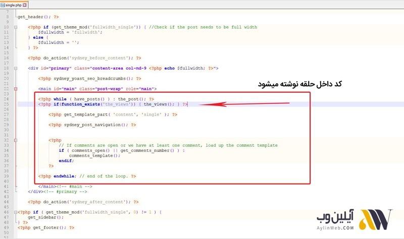 php code - افزونه wp postviews و نمایش آمار بازدید از مطالب در وردپرس