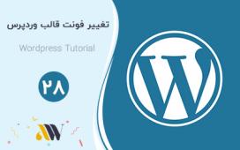 تغییر فونت در وردپرس با استفاده از کدهای CSS و افزونه MW Font Changer