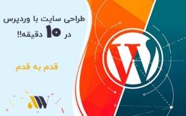 آموزش طرحی سایت با وردپرس در ۱۰ دقیقه(سریعترین راه ایجاد سایت وردپرسی)