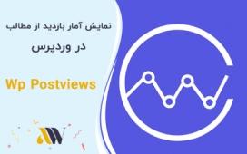 افزونه wp postviews و نمایش آمار بازدید از مطالب در وردپرس