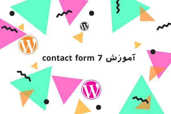 آموزش contact form 7