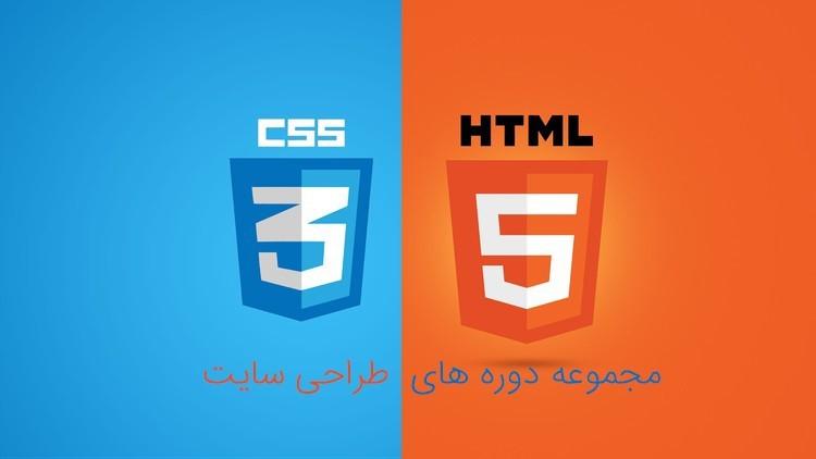 HTML CSS - مقدمه ای بر معرفی زبانهای HTML و CSS
