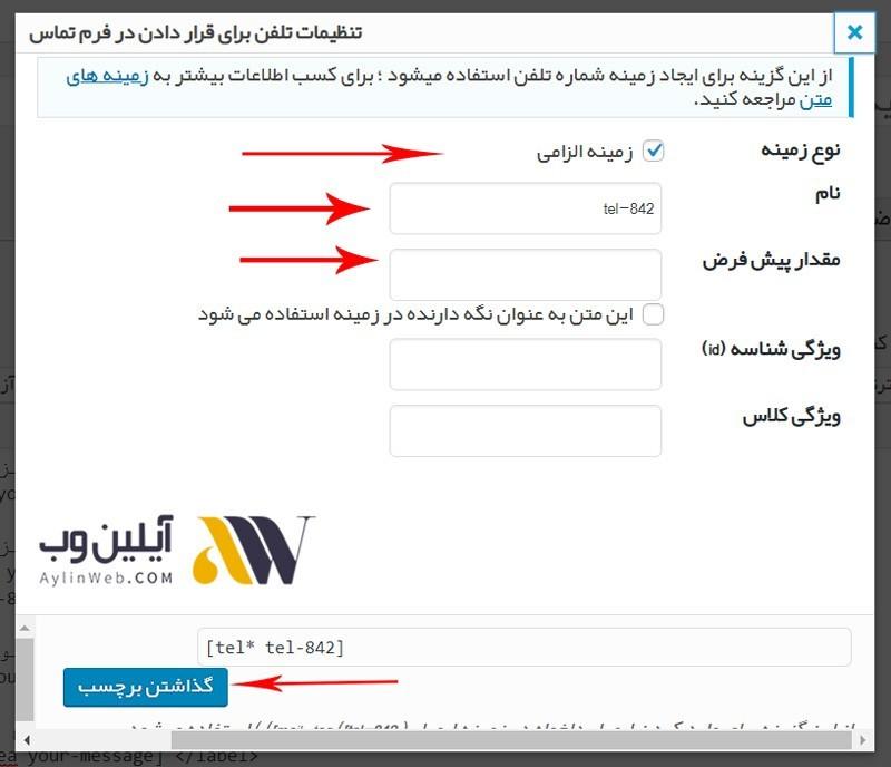 add option - آموزش افزونه contact form 7 [همراه با ویدئوی آموزشی]