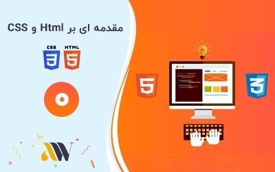آموزش کدنویسی با HMTL و CSS