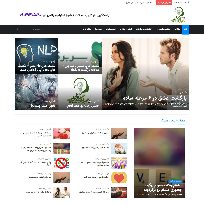 طراحی سایت سربرگ تازه