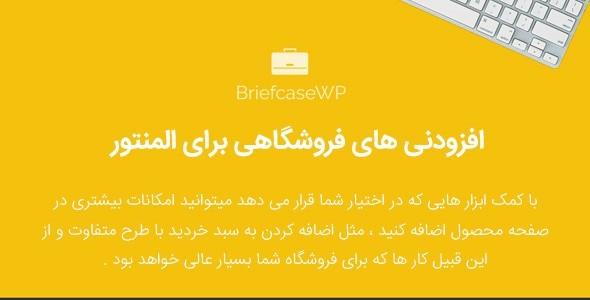 افزونه Briefcase | ابزارک های فروشگاهی برای المنتور